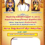 Rahu Kethu Peyarchi 2017 at Thirupampuram, Invitation